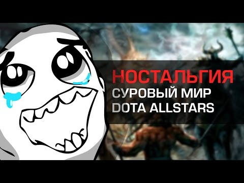 Ностальгия по DotA Allstars :3