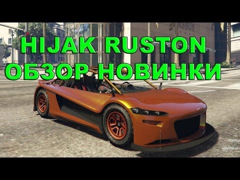 GTA Online - Hijak Ruston - Новый автомобиль - миниобзор