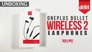 OnePlus Bullets Wireless 2 Unboxingl Rs: 5,990 (Bangla)