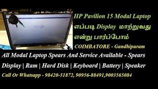 Hp Pavilion 15 laptop change Display| Black Dot Display How To Ready