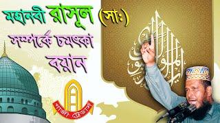 Tofajjol Hussain waz || মহা নবী রাসূল (সা:) সম্পর্কে আলোচনা