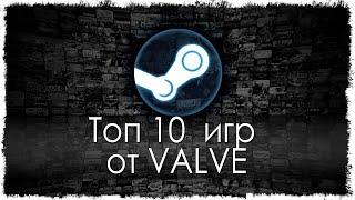 Топ 10 лучших игр от VALVE