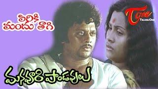 Pandavulu - Manavoori Pandavulu Movie Songs | Piriki Mandhu Thaagi | Chiranjeevi | Krishnam Raju | Murali Mohan