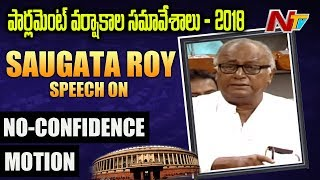 No-Confidence Motion In Parliament | MP Saugata Roy Speech at Lok Sabha | NTV