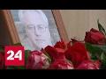 Рыцарь дипломатии: Виталия Чуркина проводили с воинскими почестями