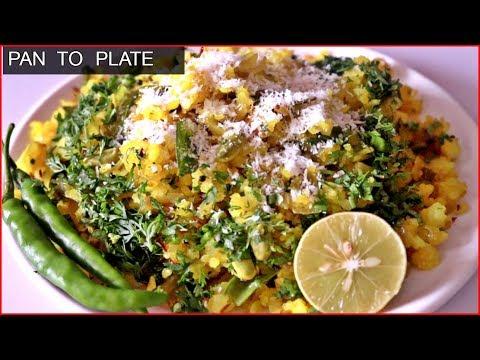 झटपट बनाएं नागपुर का पोपट पोहा रेसिपी जिसे खा कर मज़ा आ जायेगा | Popat Poha | Savory Flattened Rice