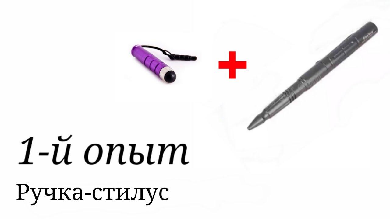 Как сделать стилус из ручки