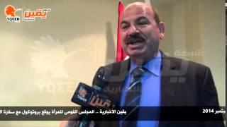 يقين | حوار مع اللواء محمود محمد نافع فى بروتوكول مع سفارة الصين الشعبية