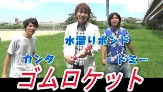 Easy!! Rubber rocket!! with Mizutamari bondo / science experiments