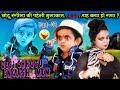 """Desi Chhotu English Mem """"PART 2""""Chotu Ki Paheli Mulaqat ...Uff...Yeh Kya Hogaya ?"""