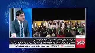 JAHAN NAMA: Pakistan Opens Terrorism Investigation Against Ex-PM's Party