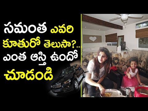 Some Interesting Facts About Actress Samantha Assets | Samantha Latest News | Tollywood Nagar