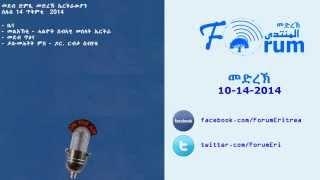 Eritrean FORUM: Radio Program - ድምጺ መድረኽ - Tuesday 14, October 2014