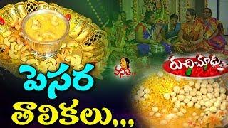 Pesara Thalikalu (పెసర తాళికలు) Recipe || Sravana Masam Special Ruchi Chudu || Vanitha TV