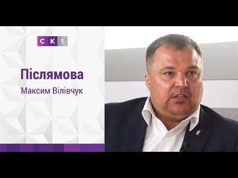 Післямова: Максим Вілівчук / 23.08.2017