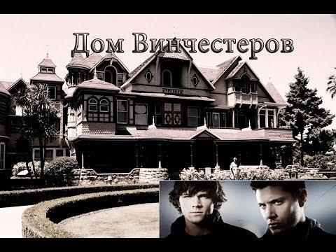 Watch Video Пугающие мистические истории Выпуск 3 - Дом Винчестеров