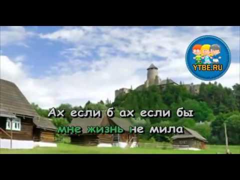 Песни детские - Притворная песня Трубадура