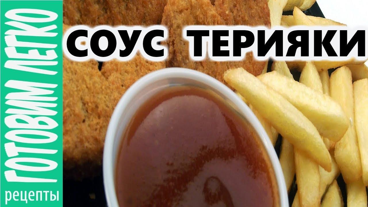 Рецепт соуса терияки в домашних условиях для курицы 513
