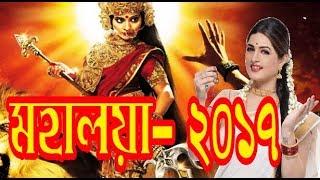 Mahalaya 2017 ! Zee Bangla mahalaya promo ! new Mahalaya 2017