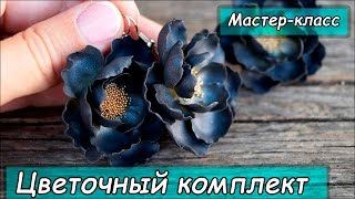 Цветочный комплект бижутерии своими руками ❤ Полимерная глина ❤ Мастер-класс ❤ Polymer clay tutorial