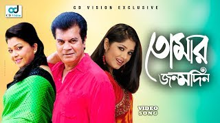 Tomar Jornmo Din| Shuker Ghore Duker Agun (2016) | Full HD Movie Song | Ilias | Diti | CD Vision