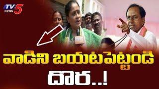 వాడిని బయటపెట్టండి దొర..! | Congress Star Campaigner Vijayashanti Slams CM KCR | TV5
