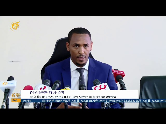 Ethiopia: Statement About The Extended Lot On Condominium Houses
