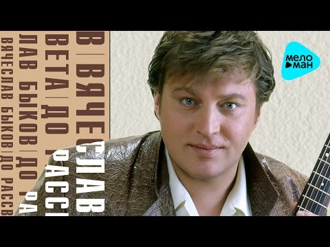 Вячеслав Быков  -  До рассвета (Альбом 2004)