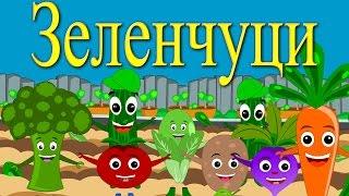 Зеленчуци който не яде + 10 песнички - Български детски песни
