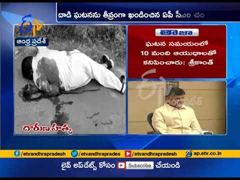 CM Expressed shock over araku MLA Kidari Sarveswara Rao death