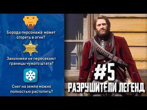 RDR 2 - РАЗРУШИТЕЛИ ЛЕГЕНД #5