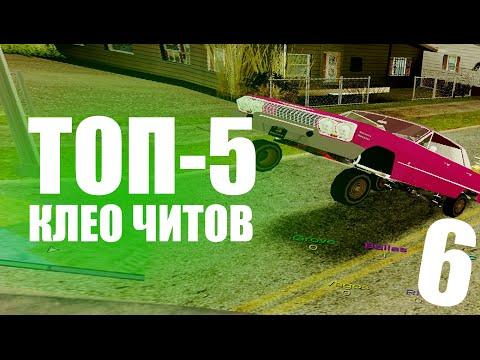 ТОП 5 CLEO ЧИТОВ ДЛЯ GTA SAMP #6 - ПОЛЕЗНАЯ СБОРКА | CLEO CHEATS FOR SAMP 0.3.7