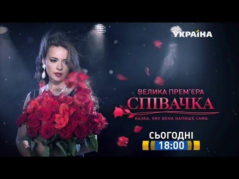 Смотрите в 30 серии сериала Певица на телеканале Украина