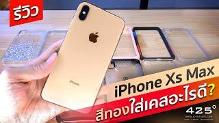 iPhone Xs Max ทองใส่เคสอะไรดี? รวมเคส iPhone Xs Max 10รุ่น   425degree #iPhoneXsMax #iPhoneXs