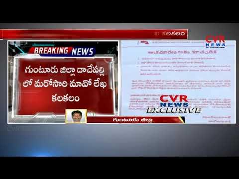 Maoists Warning Letters in Bhatrupalem Village | Dachepalle Mandal | Andhra Pradesh | CVR NEWS