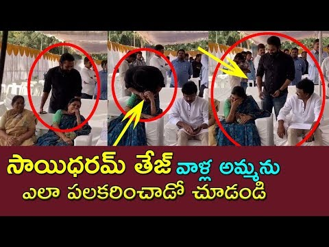 Sai Dharam Tej  Making Fun With Mother @ Panja Vaisshnav Tej Debut Movie Launch | Film Jalsa