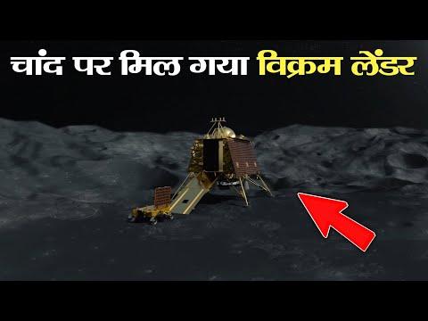 चांद लैंडर विक्रम का पता चला, ऑर्बिटर ने भेजी तस्वीरें|ISRO locates Chandrayaan-2 lander on Moon!