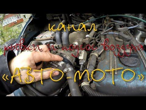Почему на холостых троит двигатель
