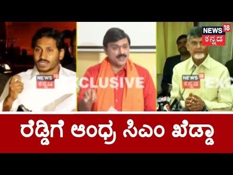 AP CM Chandrababu Naidu To Meet Deve Gowda For Discussion On Janardhan Reddy's Ponzi Scam