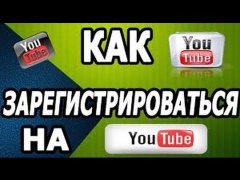 Как зарегистрироваться на Ютуб и загрузить свое видео.