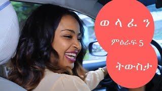 Welafen Drama: Season 5 - Recap  - Ethiopian Drama