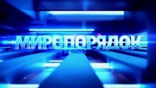Миропорядок. Документальный фильм Владимира Соловьева