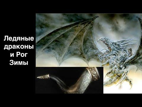 Ледяные драконы и Рог Зимы [Теории ПЛиО]