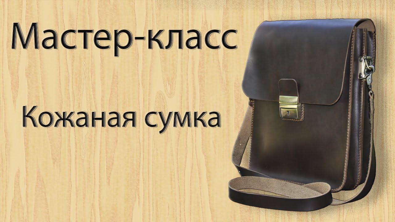 Кожаные сумки мужские своими руками выкройки мастер-класс 68