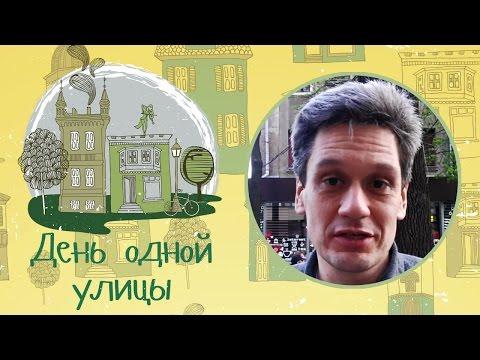Філіп Дикань про ІІІ День однієї вулиці