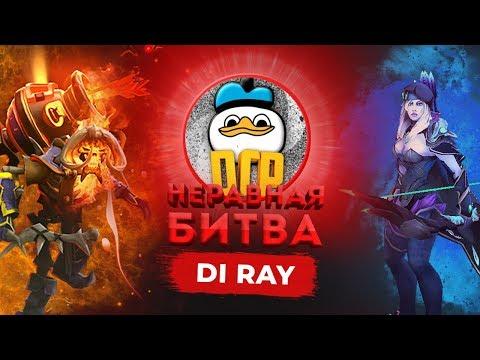 НЕРАВНАЯ БИТВА - Clinkz VS Drow Ranger | ГОСТЬ: Di ray Dota 2