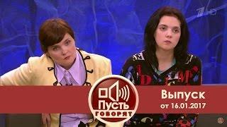Пусть говорят - 940 дней материнства. Выпуск от16.01.2017