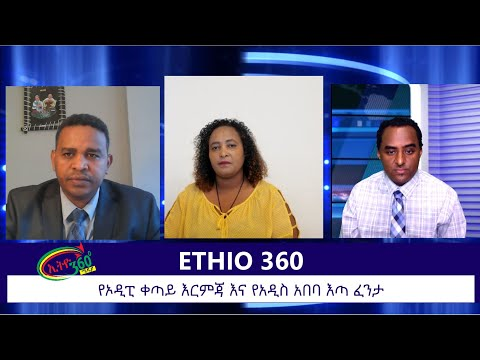 ODP's Next Step and the Future of Addis Ababa