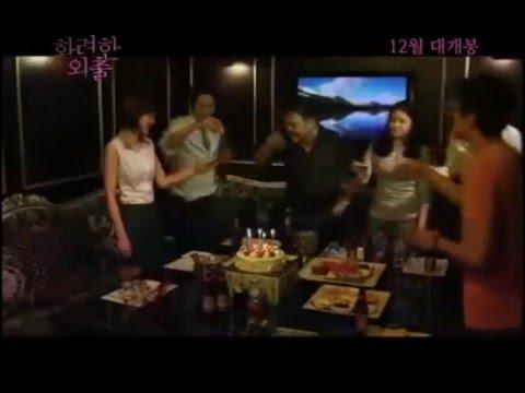 Love Lesson 2013 KOREAN DRAMA Trailer HD