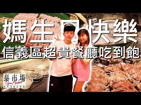 [chu吃] 信義區超貴餐廳吃到飽,媽媽生日快樂!【泰市場】